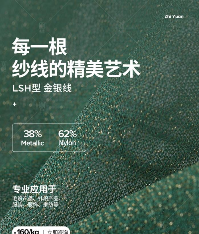 LSH型-金银线详情_01.jpg