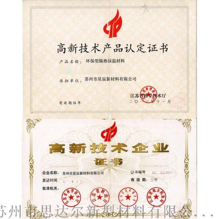 高新技术产品认定证书.jpg