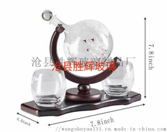 廠家直銷地球儀玻璃酒瓶845367655