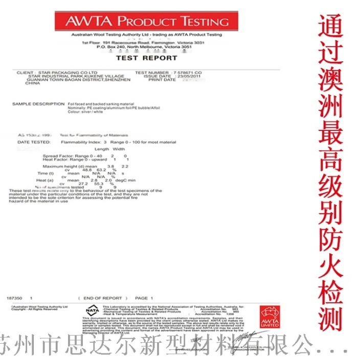 AWTA检测.jpg