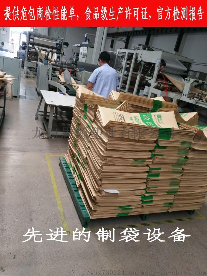 订做带UN危包号纸塑复合袋 提供危险品出口商检单93918672