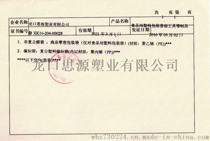 厂家订做琼脂粉、卡拉胶牛皮纸袋,QS食品级牛皮纸袋加塑料袋42592182