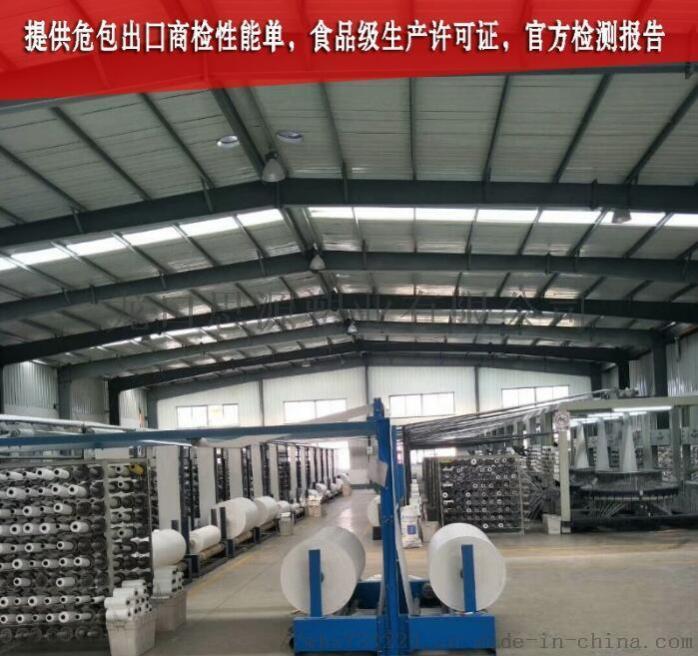 潍坊出口吨袋带商检(危包/普包)出口集装袋829350522
