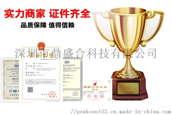 深圳鼎盛合科技提供胎壓計PCBA方案開發123762125