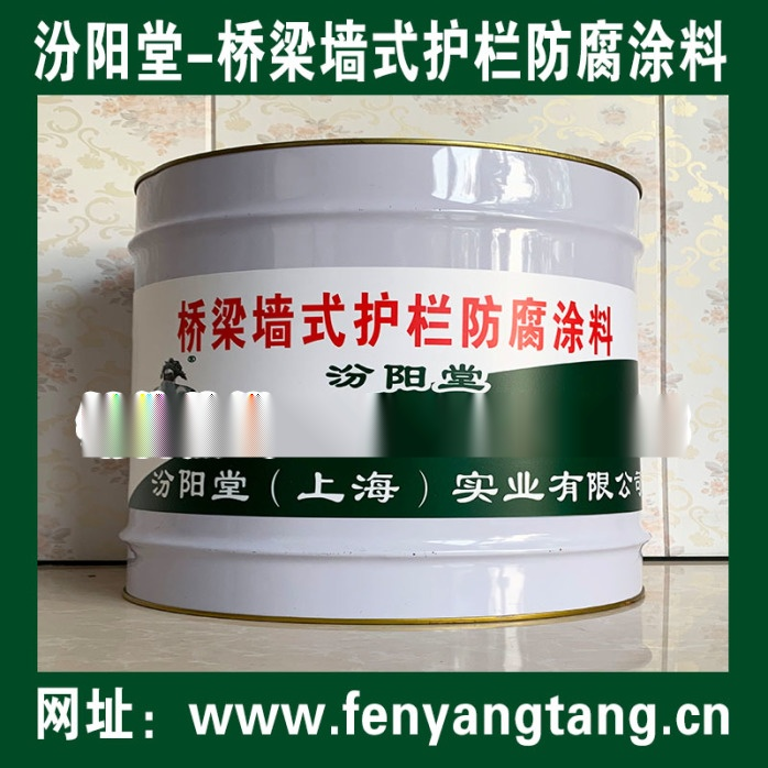 橋樑牆式護欄防腐塗料、銷售電話:155-7303-8888.jpg