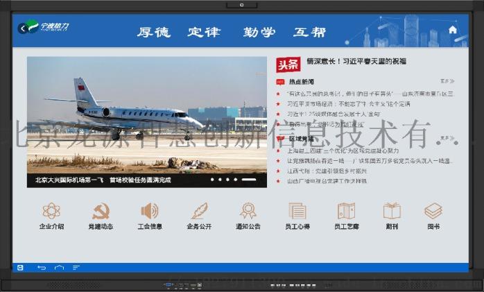 基层党建宣传栏,电子阅读宣传栏,触摸屏电子宣传栏122235242