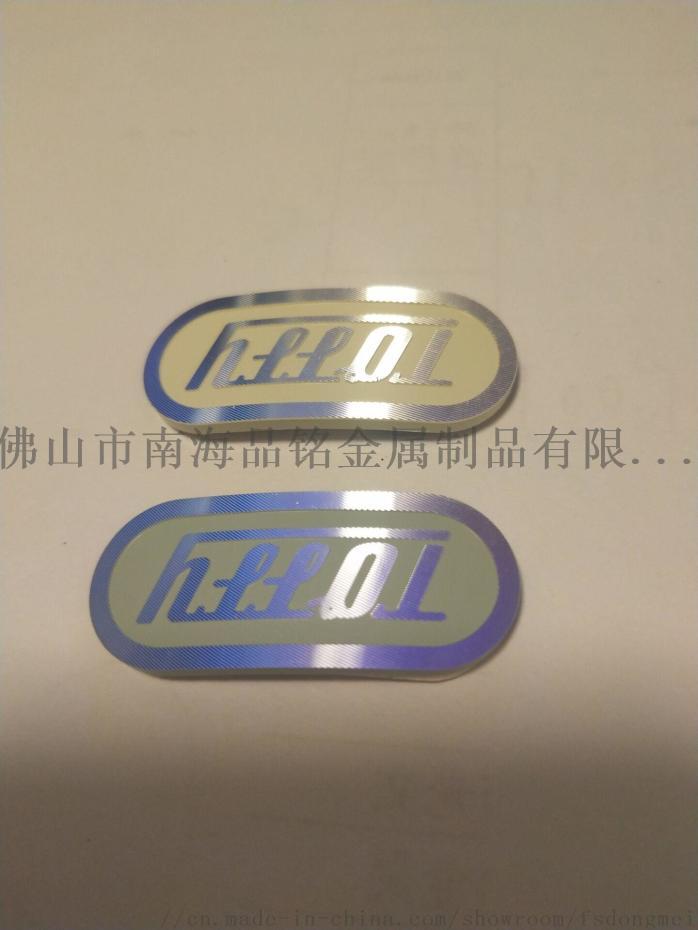 金属标牌 冰柜铭牌制造厂88987935