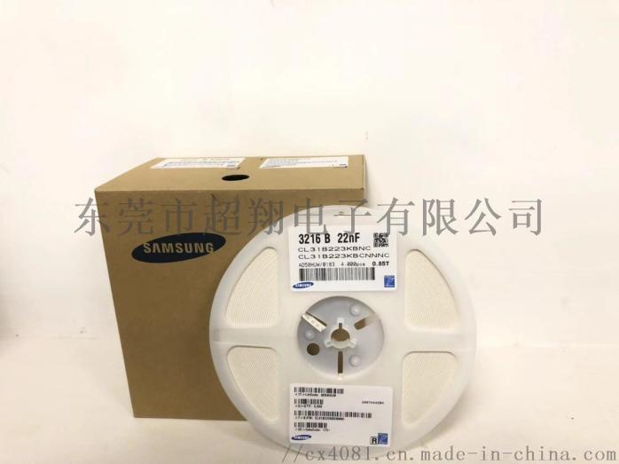 三星(SAMSUNG)貼片電容電阻一級代理商-超翔電子878385775