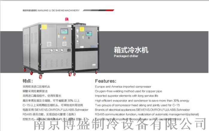 無錫油冷機廠家 無錫冷油機定製 油冷卻機價格129111995