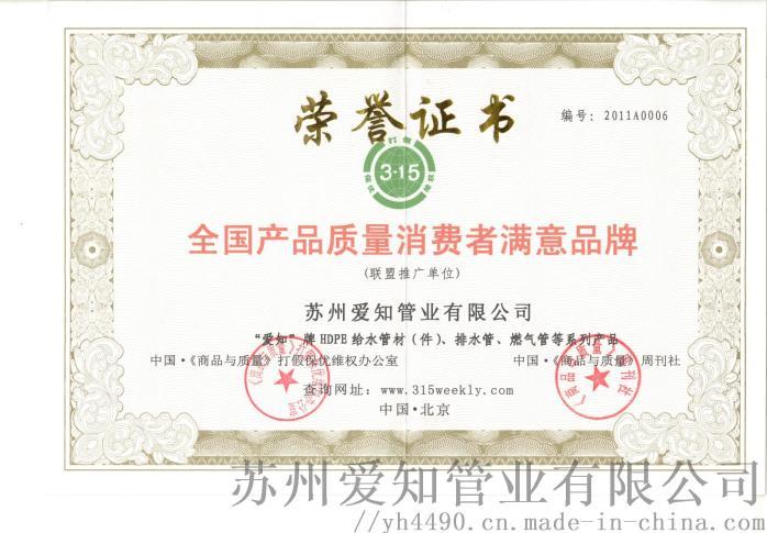 爱知荣誉证书.jpg