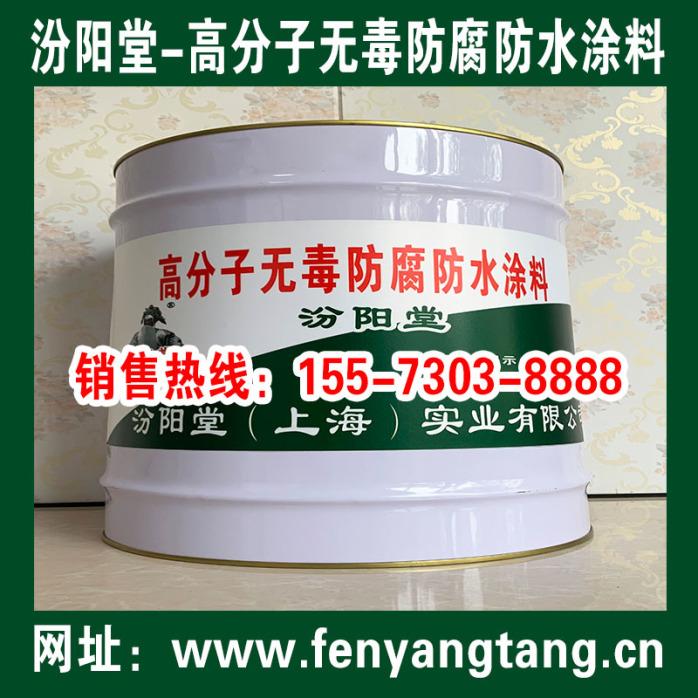 高分子無毒防腐防水塗料、批量直銷、高分子無毒防水.jpg
