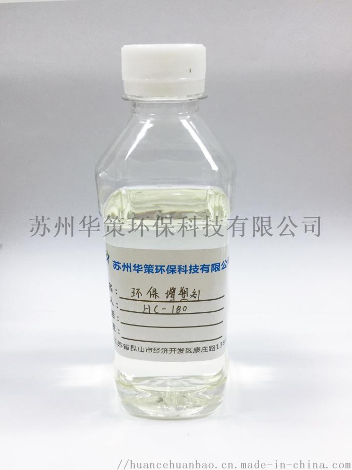 PVC环保增塑剂二辛酯二丁酯替代品865015735