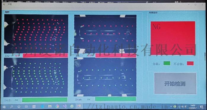 温州光学CCD在线检测设备 电动梳在线检测系统120337792