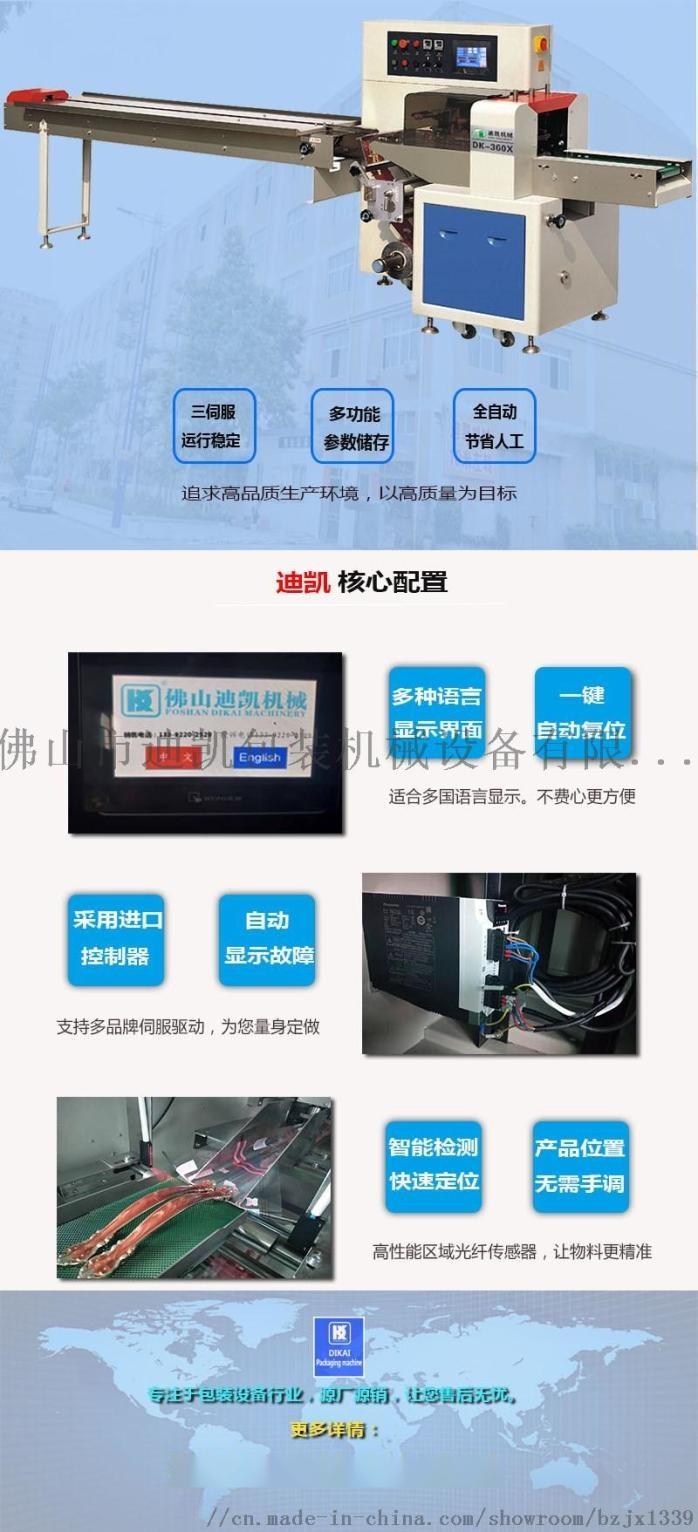 廠家熱銷全自動多功能暖寶寶足貼包裝機器129611145