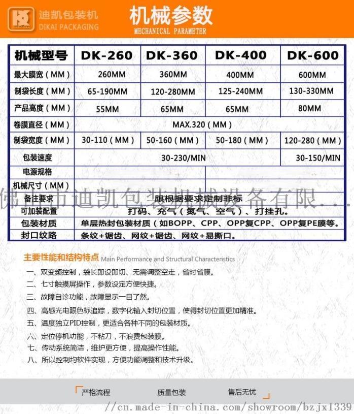迪凱供應紅豆餅包裝機DK-260餅乾枕式包裝設備129401385