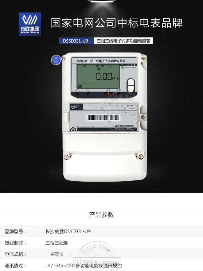 威勝DSSD331-U9-詳情頁-01.jpg