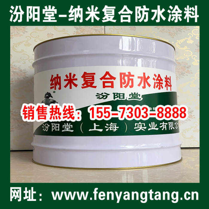 纳米复合防水涂料、厂价直供、纳米复合防水涂料.jpg