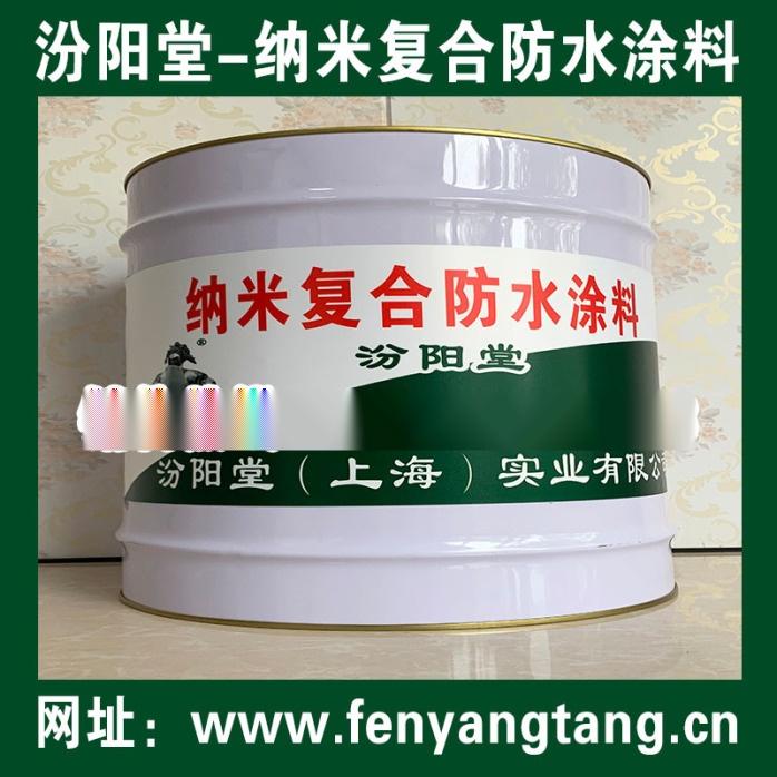 纳米复合防水涂料、生产销售、纳米复合防水涂料.jpg