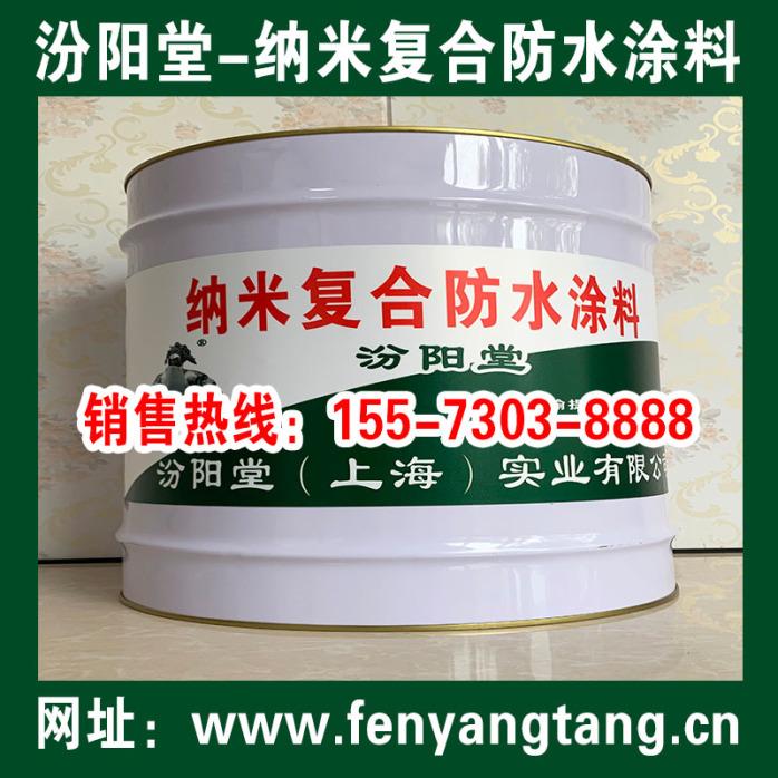 纳米复合防水涂料、现货销售、纳米复合防水涂料.jpg