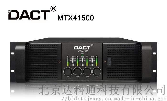 MTX41500功放.jpg