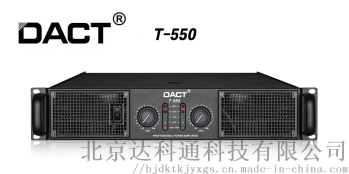 T-550功放V系列.jpg