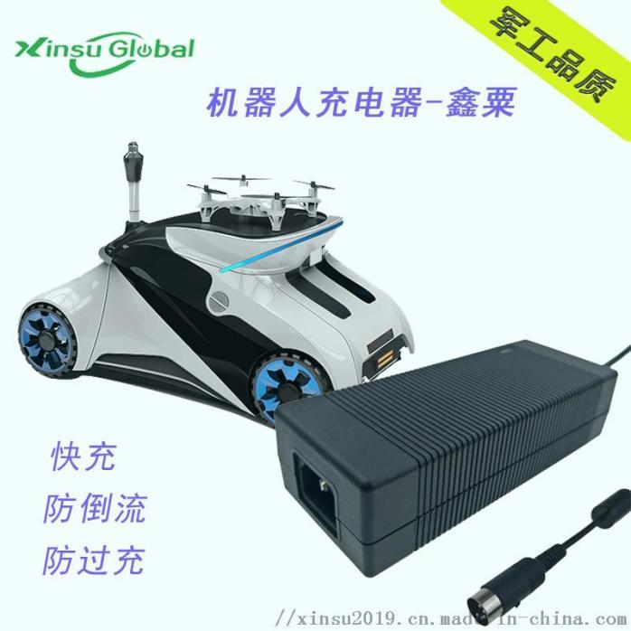 机器人电池充电器.jpg