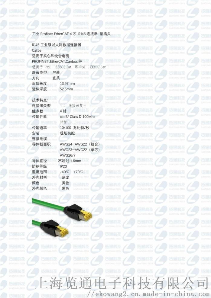 profinet电缆