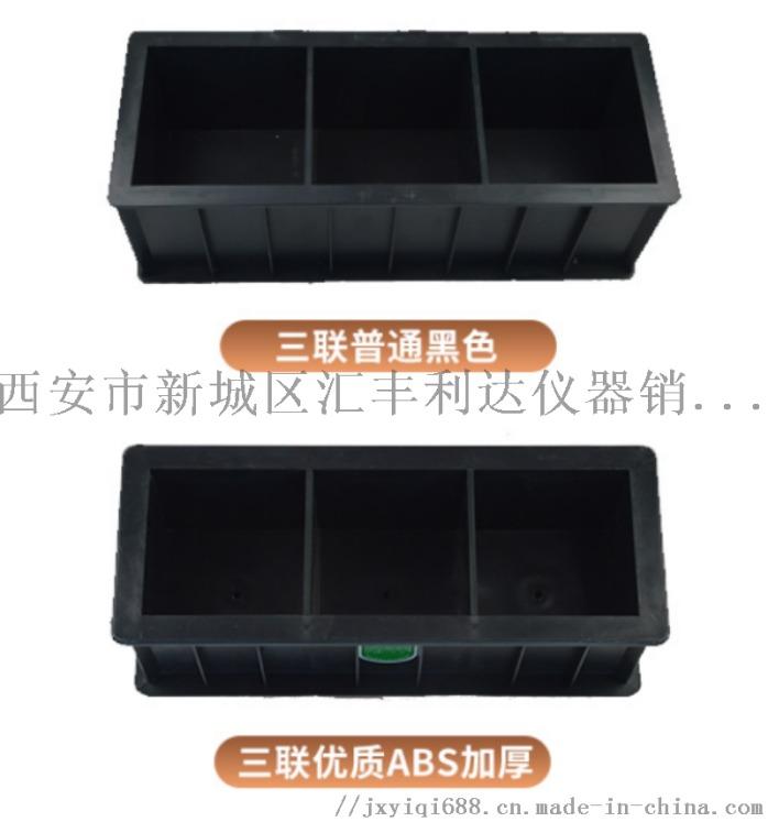 西安哪余有賣抗凍混凝土試模13772489292890236445