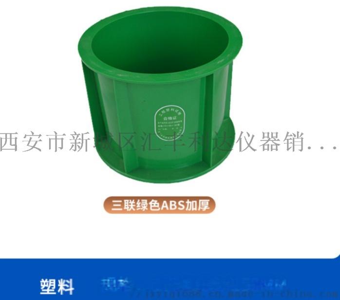 西安哪余有賣抗凍混凝土試模13772489292890236455