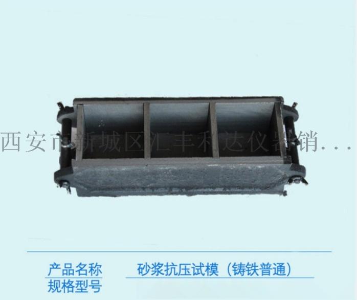 西安哪余有賣抗凍混凝土試模13772489292890236435