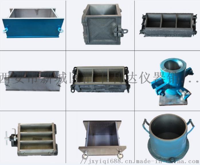 西安哪余有賣抗凍混凝土試模13772489292890236425