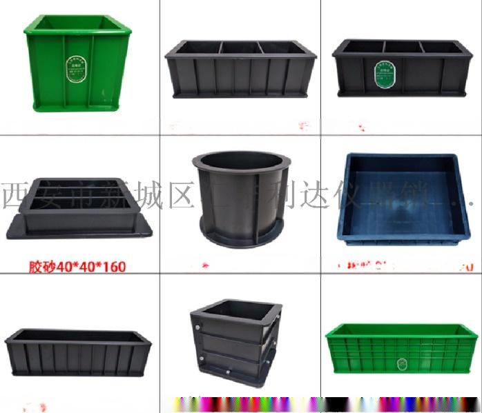 西安哪余有賣抗凍混凝土試模13772489292890236415