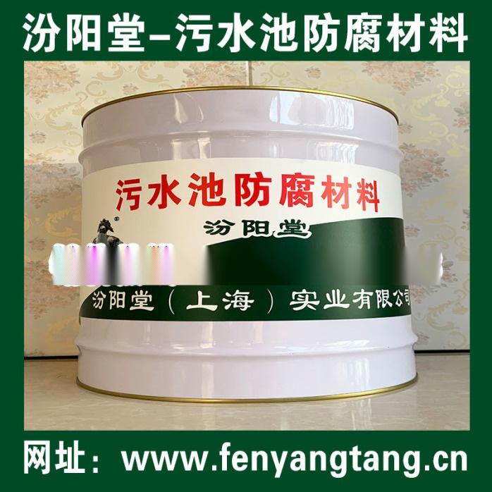 污水池防腐材料、工廠報價、污水池防腐材料、銷售供應.jpg