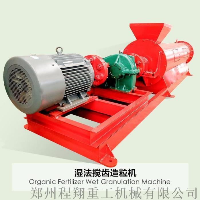 新型有机肥搅齿造粒机,鸡粪牛粪生产线造粒设备131019925