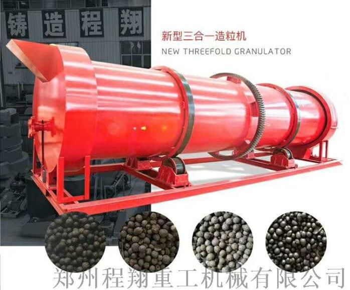 新型搅齿转股造粒机 大型牛粪有机肥生产线  造粒设备890497935