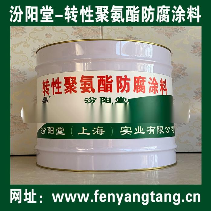 转性聚氨酯防腐涂料、生产销售、改性聚氨酯防腐涂料.jpg