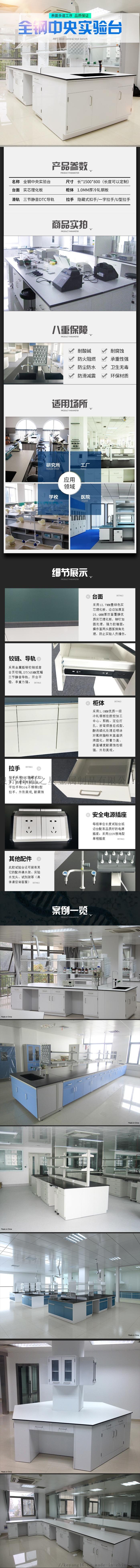 全鋼試驗檯詳情.jpg