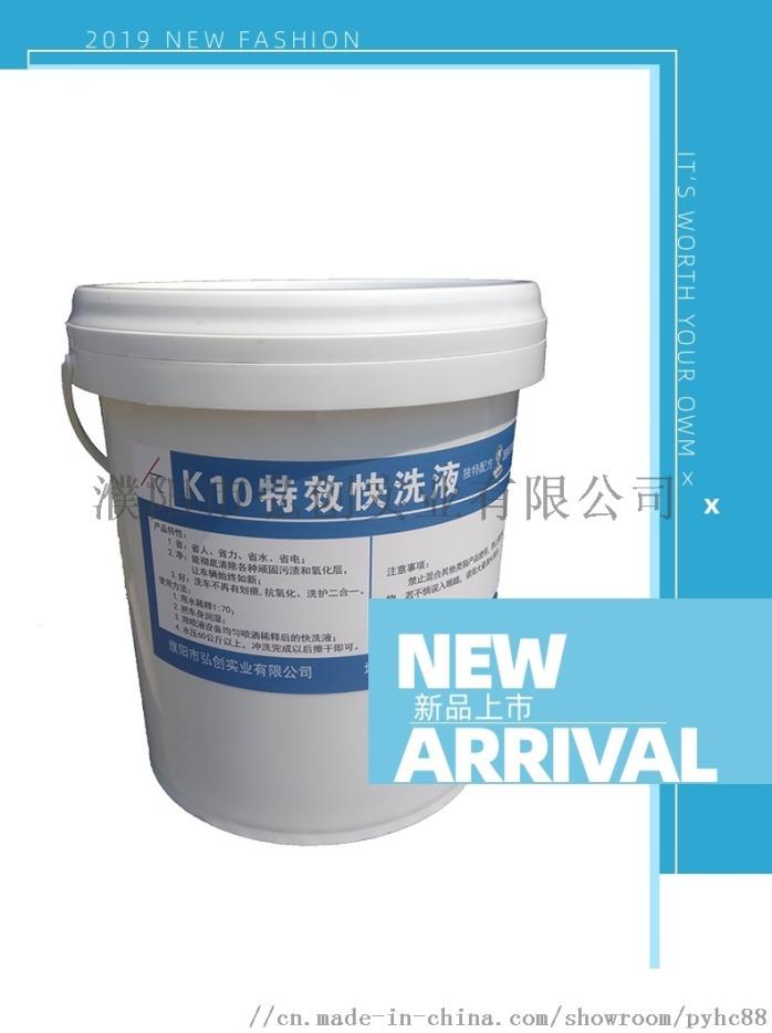 K10免擦洗車液無劃痕無接觸洗車機專用清潔劑105194152