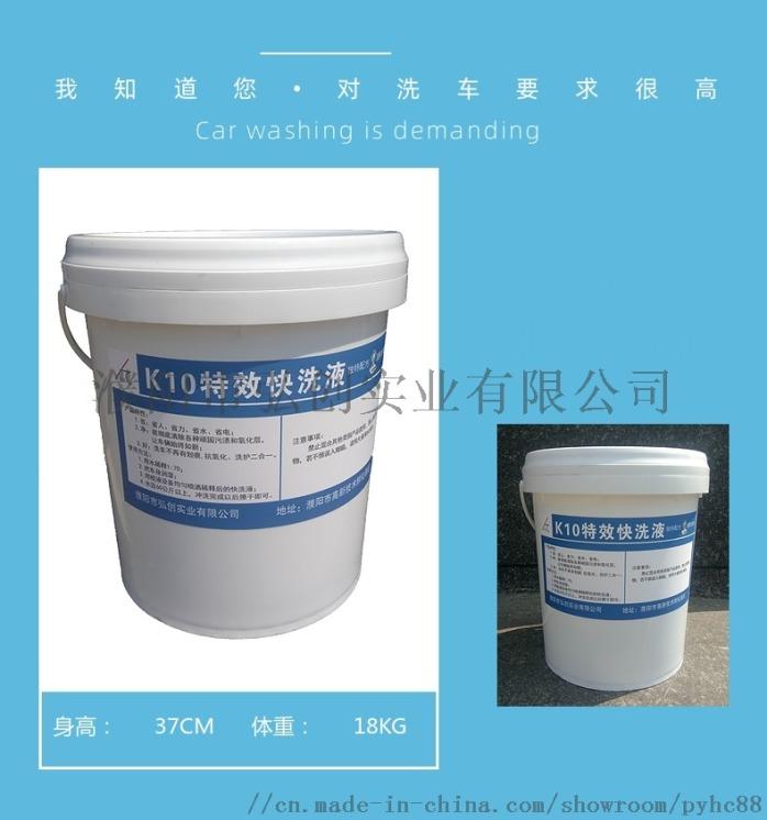 K10免擦洗車液無劃痕無接觸洗車機專用清潔劑824242422