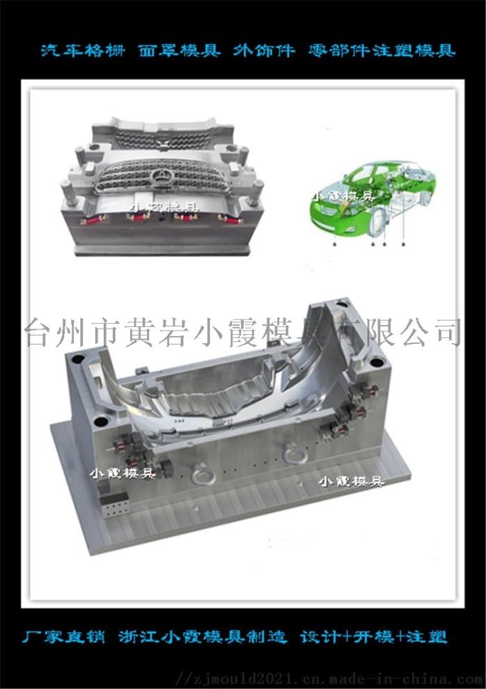 黄岩塑胶模具厂家 定做塑胶车门模具加工131511142