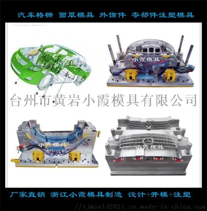 黄岩塑胶模具厂家 定做塑胶车门模具加工131511162
