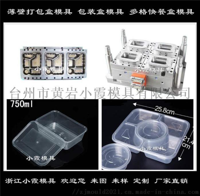 薄壁快餐盒模具57.jpg