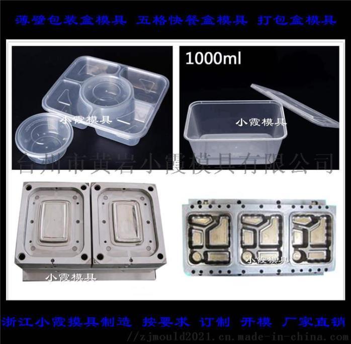 薄壁餐盒模具144.jpg