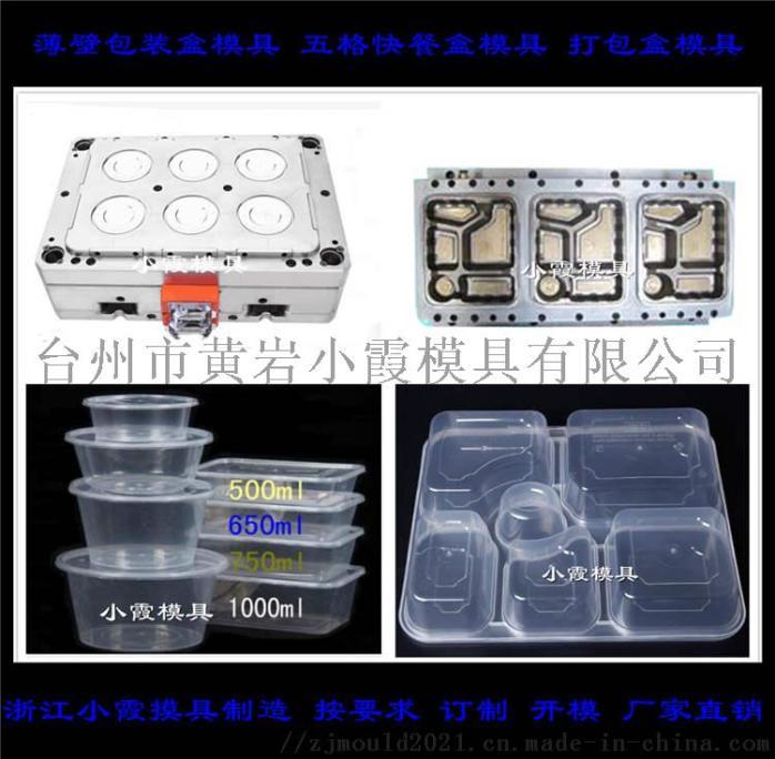 薄壁餐盒模具132.jpg
