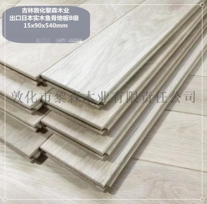 橡木实木复合地板平板拉丝复古UV漆102600655