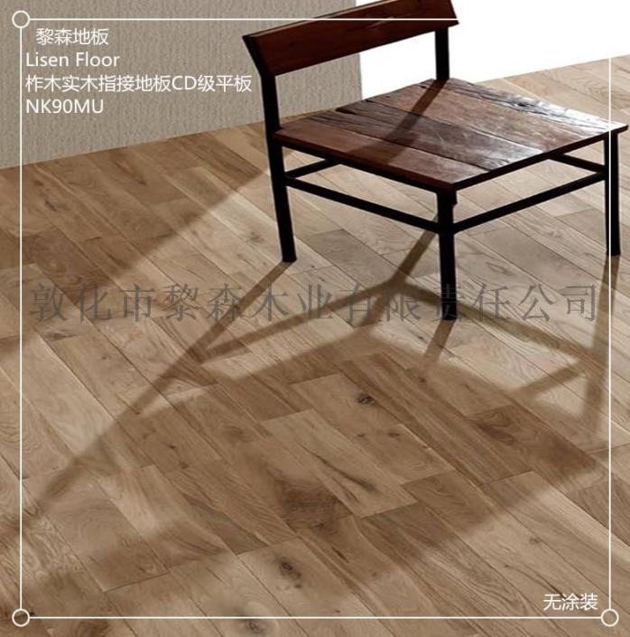橡木实木复合地板平板拉丝复古UV漆102599995