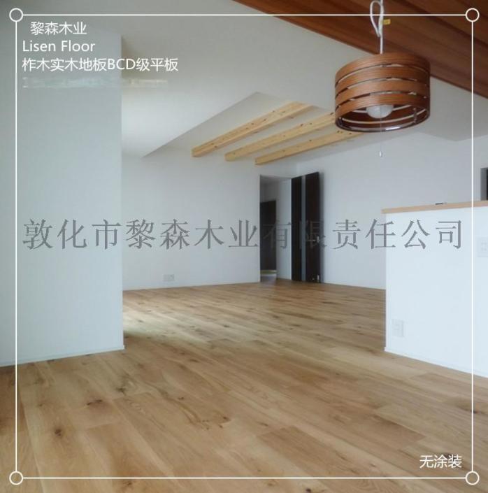 橡木实木复合地板平板拉丝复古UV漆102600065
