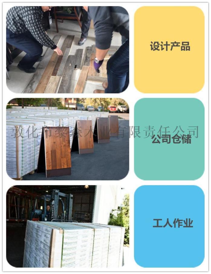 老松木实木复合地板工业风复古旧木102726585