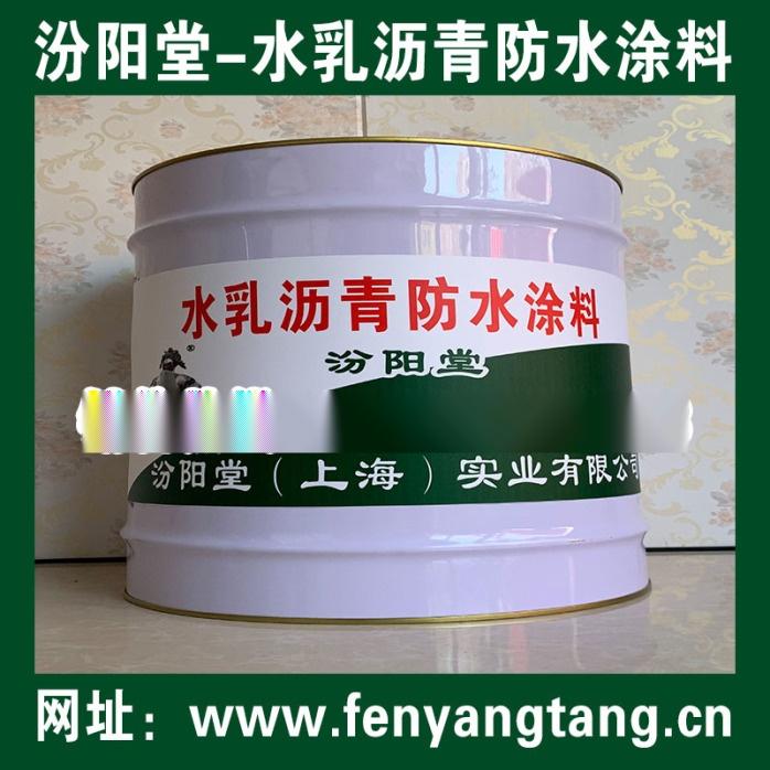 水乳沥青防水涂料、厂价直供、批量直销.jpg