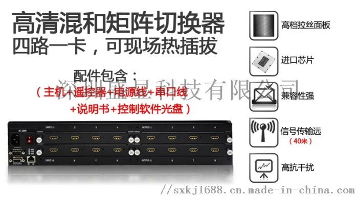 hdmi高清矩陣DVI高清矩陣音視頻高清矩陣131365305